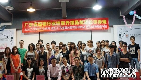 广州服装设计培训学校:《市场型服装设计师的蓝海之路》专题讲座成功