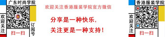 广东时尚学院微信扫描