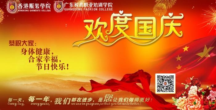 广东时尚学院新闻讯:香港服装学院恭祝全体师生国庆节快乐