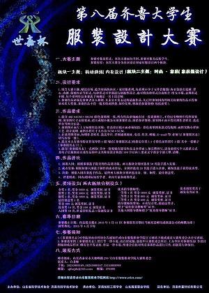 """广东时尚学院新闻讯:""""世嘉杯""""第八届齐鲁大学生服装设计大赛征稿启事"""