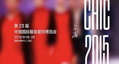 广东时尚学院新闻讯:中国服装商业论坛论道第23届中国国际服装服饰博览会