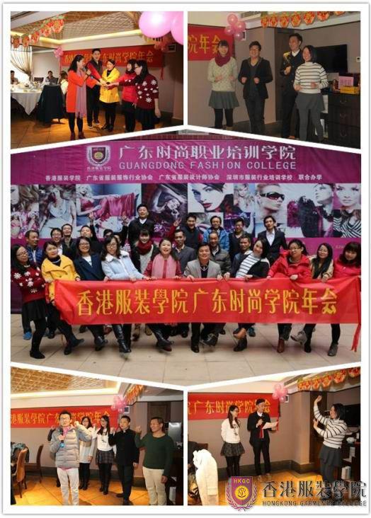 <font color=red>香港服装学院</font>广东时尚培训学院2015年会圆满举行